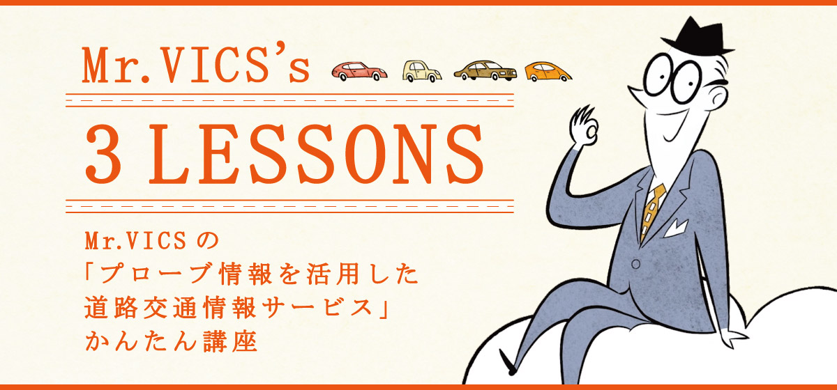 Mr.VICS's 3 LESSONS