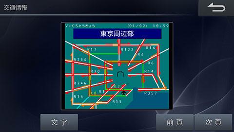 情報 首都 高速 道路 渋滞